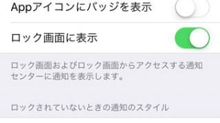 iCloudメールがプッシュ(通知)されない